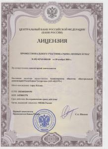 Лицензия профессионального участника рынка ценных бумаг на осуществление депозитарной деятельности № 092-02765-000100, выданная 9 ноября 2000 г. Федеральной комиссией по рынку ценных бумаг
