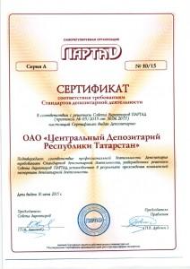 Сертификат соответствия требованиям Стандартов депозитарной деятельности