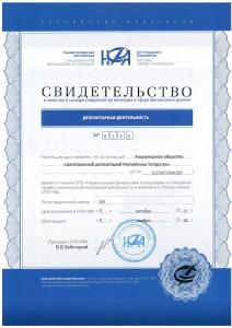 Свидетельство о регистрации организации-члена НФА №0135 от  09 ноября 2018 года.