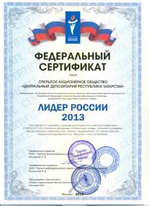 Федеральный сертификат 2013