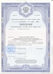 Лицензия профессионального участника рынка ценных бумаг на осуществление депозитарной деятельности № 116-02765-000100, выданная 8 ноября 2000 г. Федеральной комиссией по рынку ценных бумаг