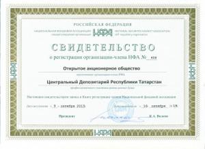Свидетельство о регистрации организации-члена НФА №408 от  09 октября 2015 года.