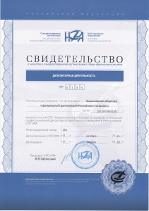 Свидетельство о членствев саморегулируемой организации в сфере финансовых рынков